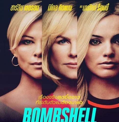 รีวิวหนัง Bombshell – แฉกระฉ่อนโลก