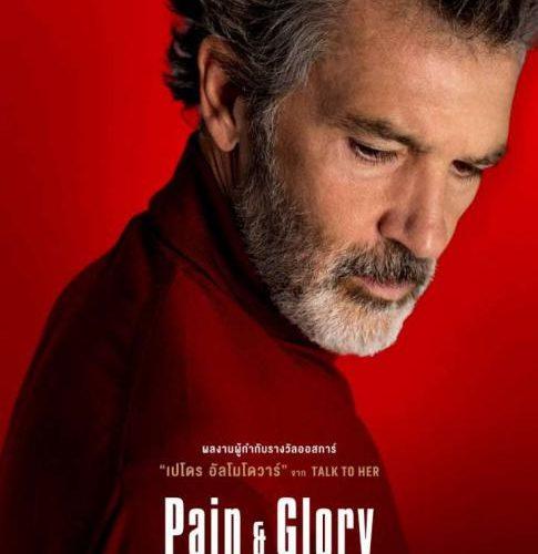 รีวิว Pain and Glory – แด่ฝัน ชีวิต และความเจ็บปวด