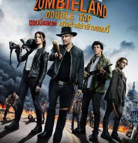 รีวิว Zombieland: Double Tap – ซอมบี้แลนด์ แก๊งซ่าส์ล่าล้างซอมบี้