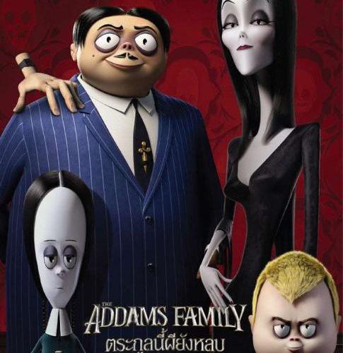 รีวิว  The Addams Family – ตระกูลนี้ผียังหลบ