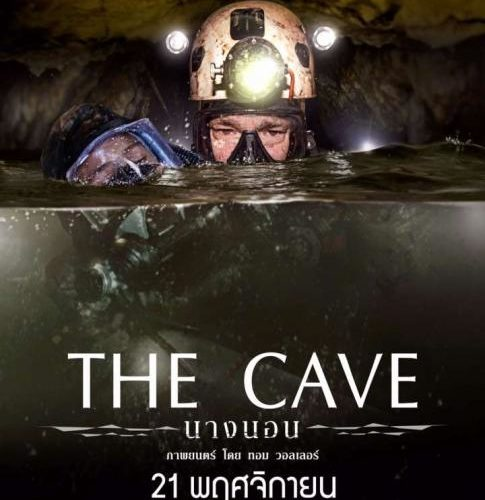 รีวิว The Cave – นางนอน