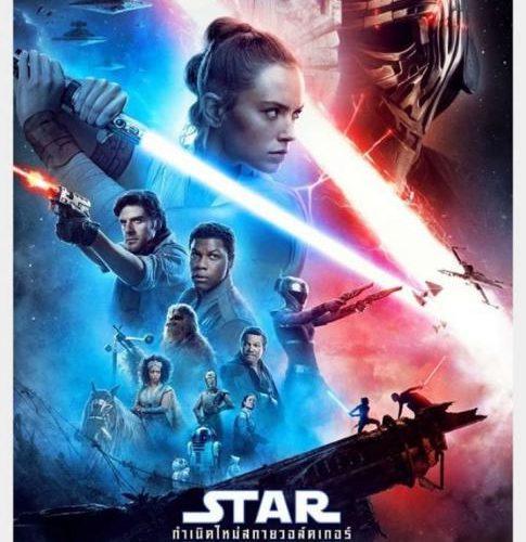 Star Wars: The Rise of Skywalker – สตาร์ วอร์ส: กำเนิดใหม่สกายวอล์คเกอร์