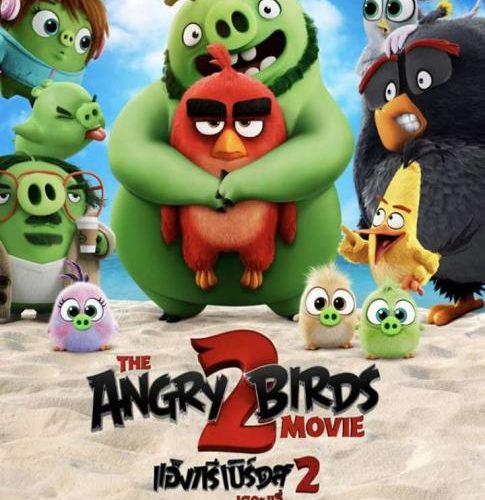 รีวิว The Angry Birds Movie 2 – แอ็งกรีเบิร์ดส 2 เดอะมูวี่