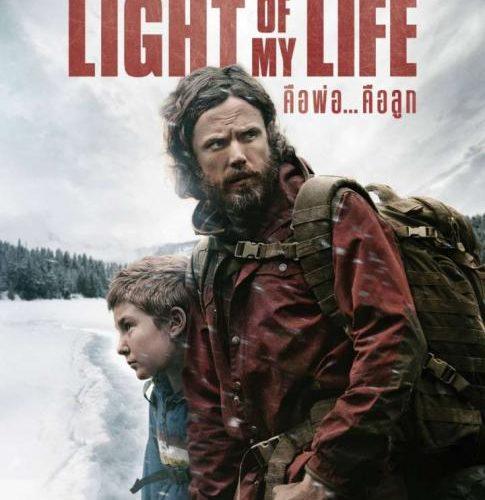 รีวิว Light of My Life – คือพ่อ…คือลูก