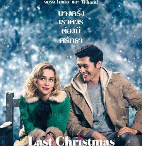 รีวิว Last Christmas – ลาสต์คริสต์มาส