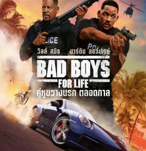รีวิว Bad Boys For Life – คู่หูขวางนรก ตลอดกาล