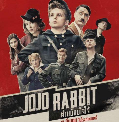 รีวิว Jojo Rabbit – ต่ายน้อยโจโจ้