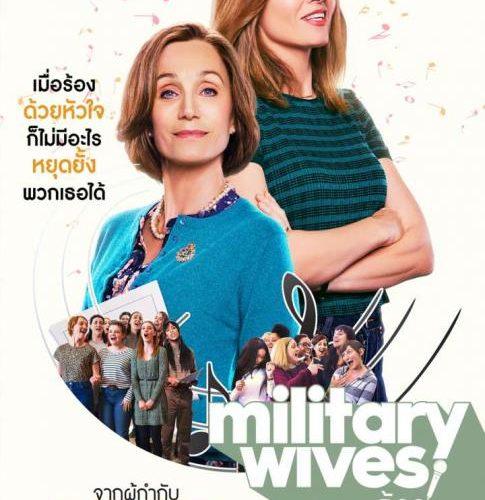 รีวิว Military Wives – คุณเมีย ขอร้อง
