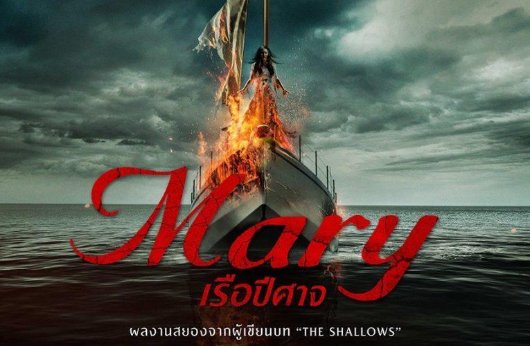 รีวิว Mary – เรือปีศาจ