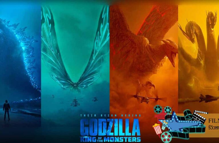 รีวิว Godzilla: King of the Monsters