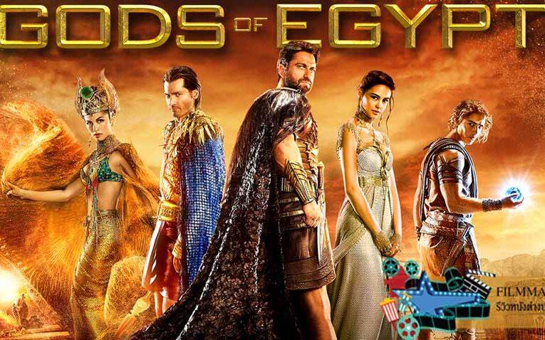 รีวิว Gods of Egypt