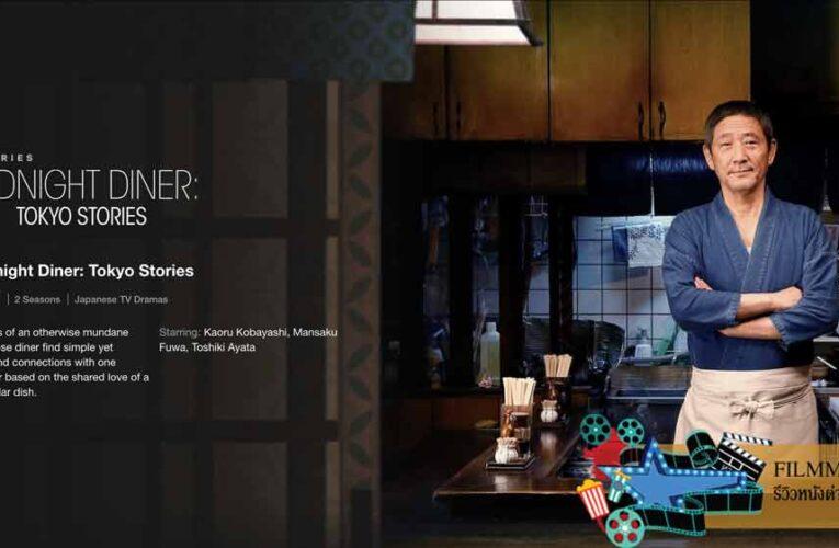 รีวิว Midnight Diner Tokyo Stories