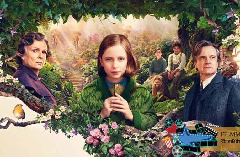 รีวิว The Secret Garden