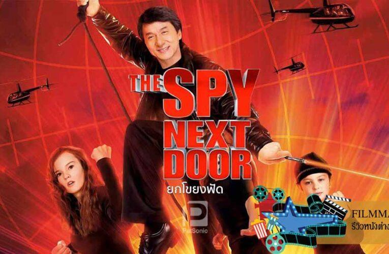 รีวิว The Spy Next Door
