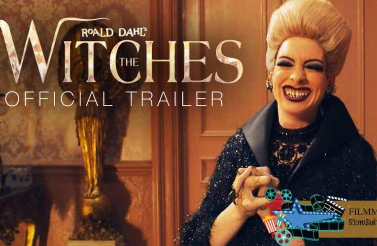 รีวิว The Witches ผลงานใหม่ของ แอนน์ แฮทธาเวย์