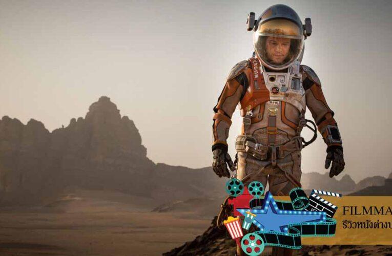 รีวิว The Martian (2015)