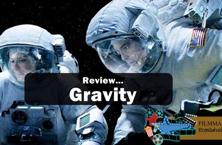 รีวิว Gravity