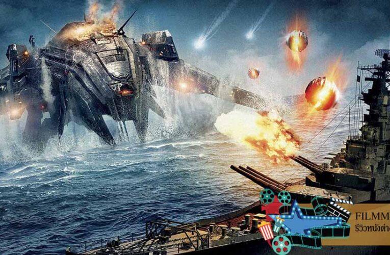 รีวิว Battleship