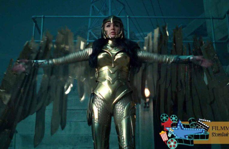 รีวิว Wonder Woman 1984