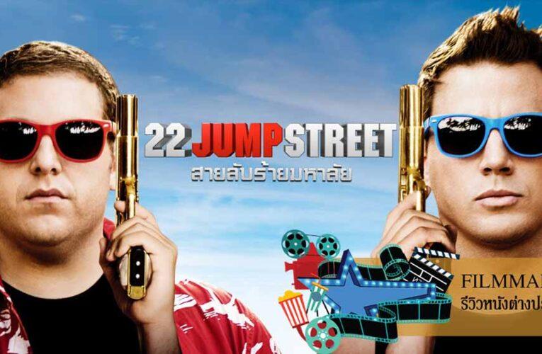 รีวิว 22 Jump Street