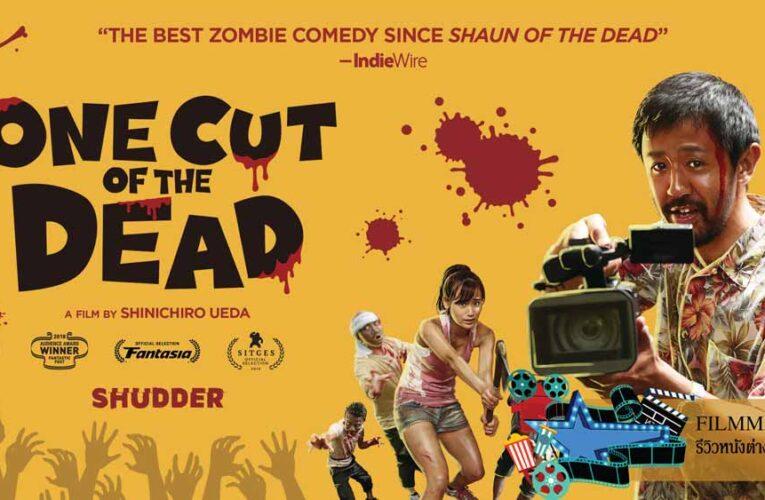 รีวิว One Cut of the Dead