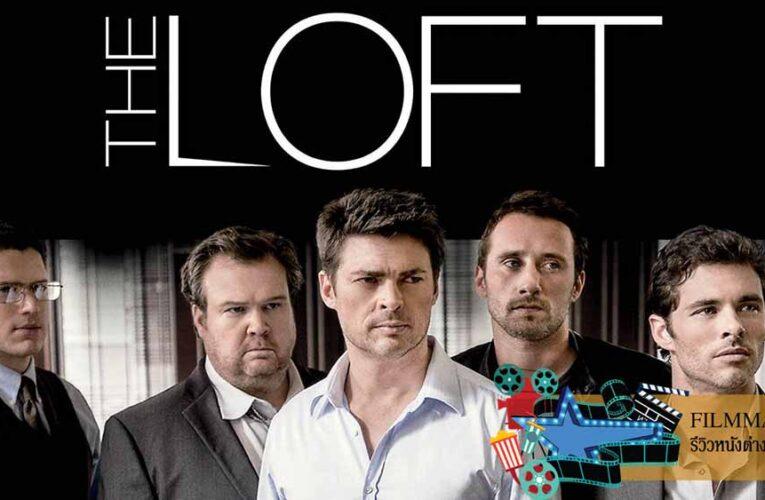 รีวิว The Loft ห้องเร้นรัก