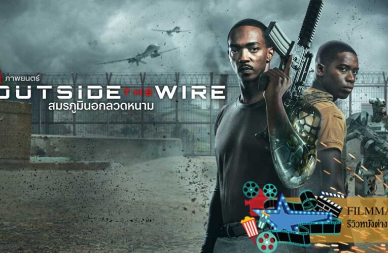รีวิว Outside the wire