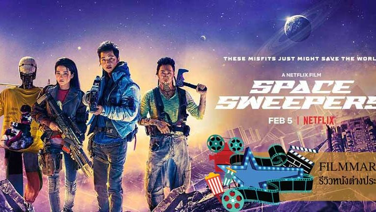 รีวิว Space Sweepers