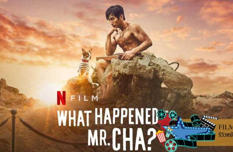 รีวิว What Happened To Mr. Cha?