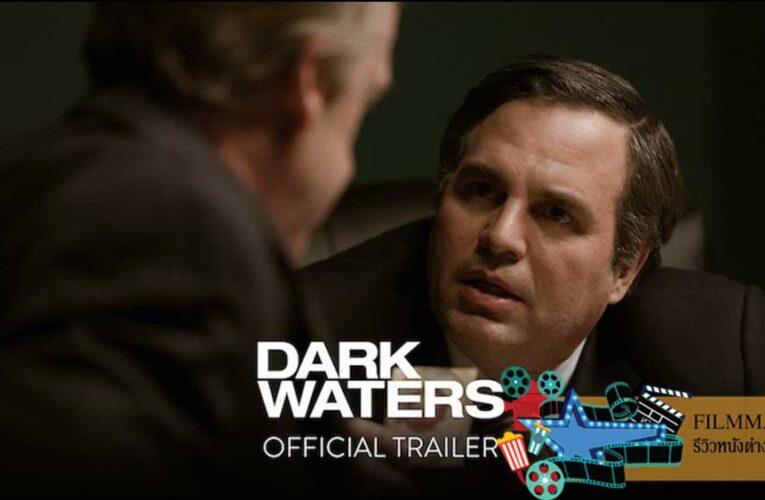 รีวิว Dark Waters