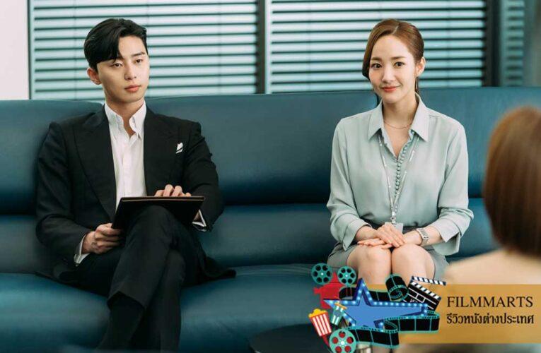 รีวิว What's Wrong With Secretary Kim