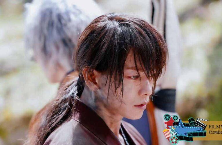 แนะนำ Rurouni Kenshin: The Final