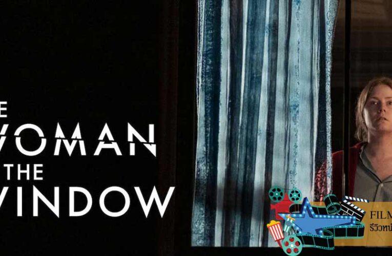 รีวิว The Woman in the Window