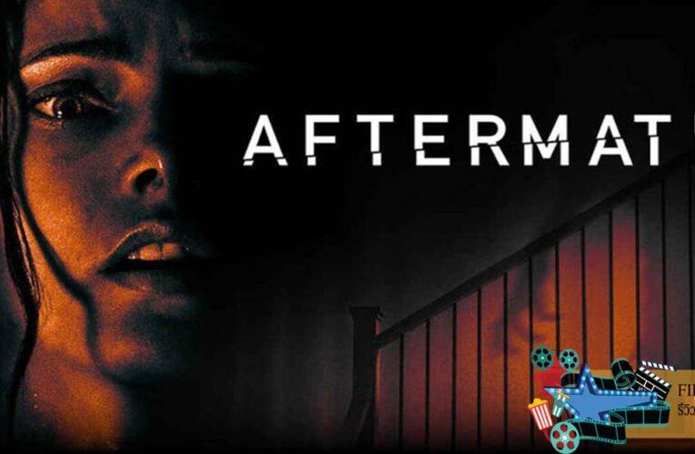 รีวิว Aftermath บ้านใหม่ บ้านแตก บ้านผีสิง?