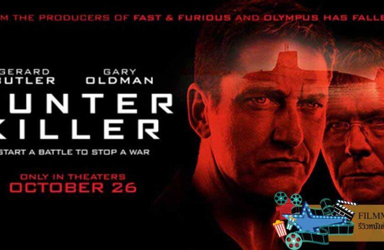 รีวิว Hunter Killer สงครามใต้น้ำ